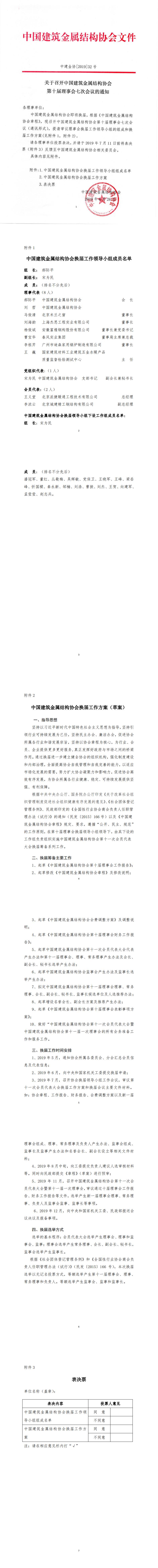 关于召开中国建筑金属结构协会第十届理事会七次会议的通知-1.png