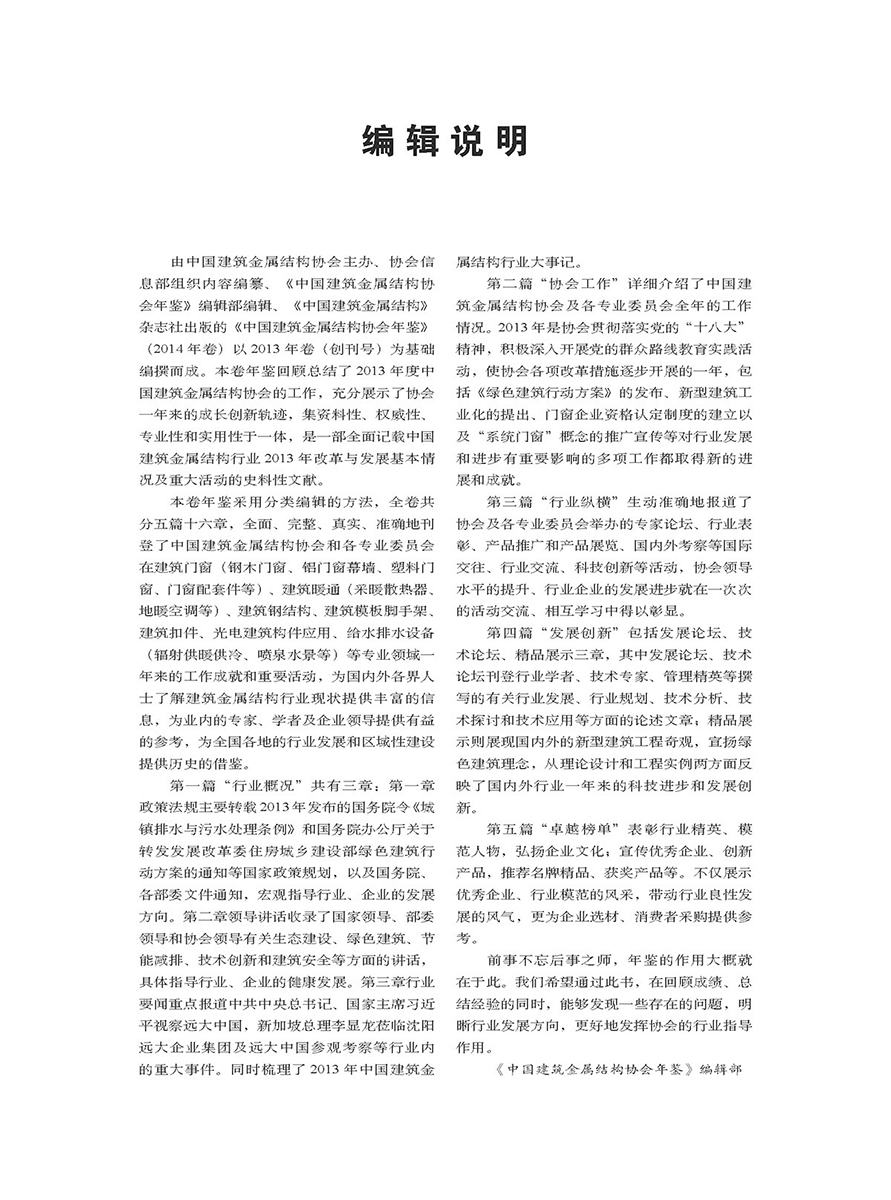 2014年鉴_页面_049.jpg