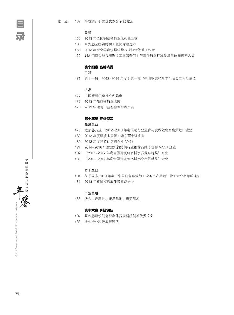 2014年鉴_页面_054.jpg