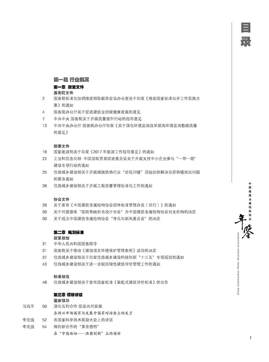 3-目录-9页_页面_1.jpg