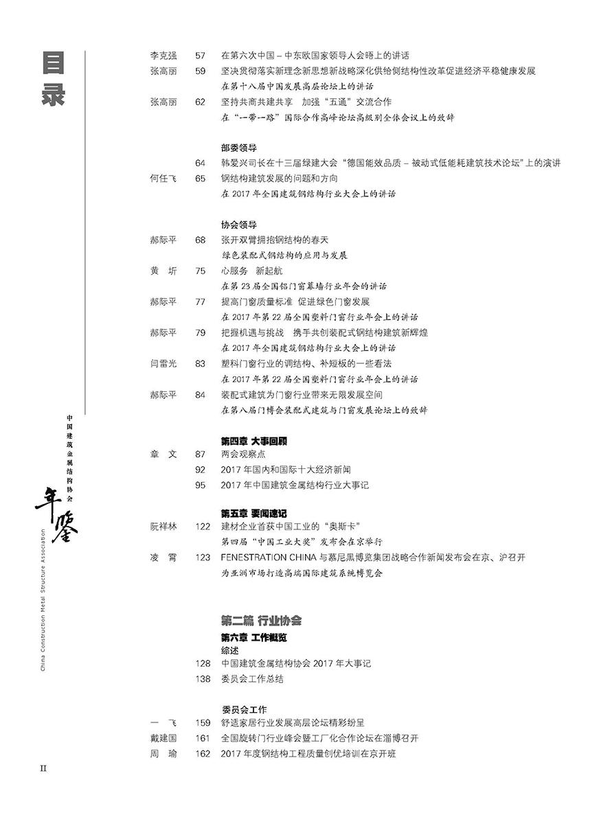 3-目录-9页_页面_2.jpg