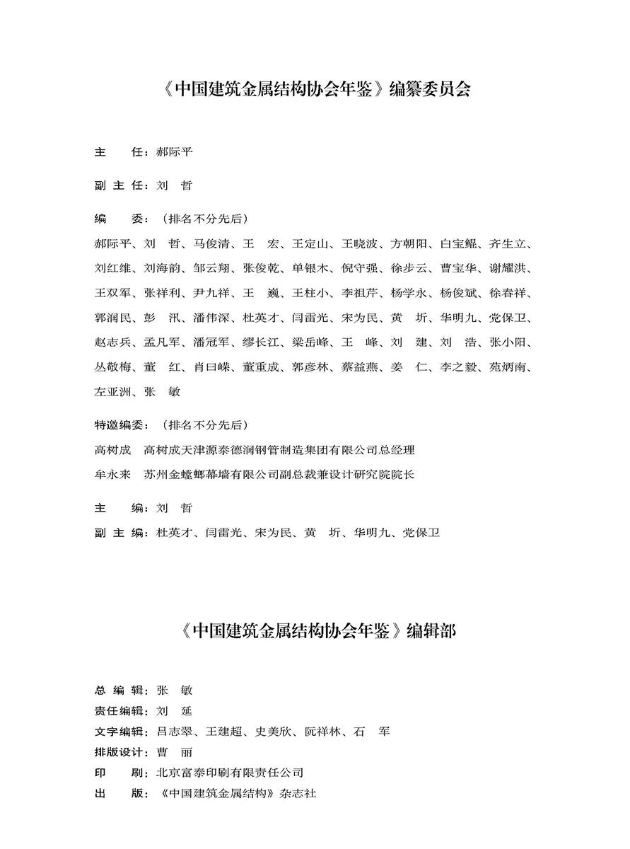 3-目录-9页_页面_8.jpg